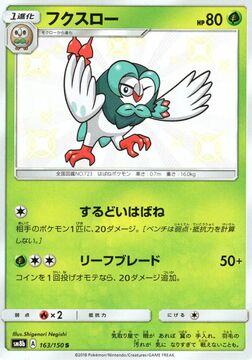 Pokemon card SM8b 171//150 Froakie S Ultera Shiny Japanese